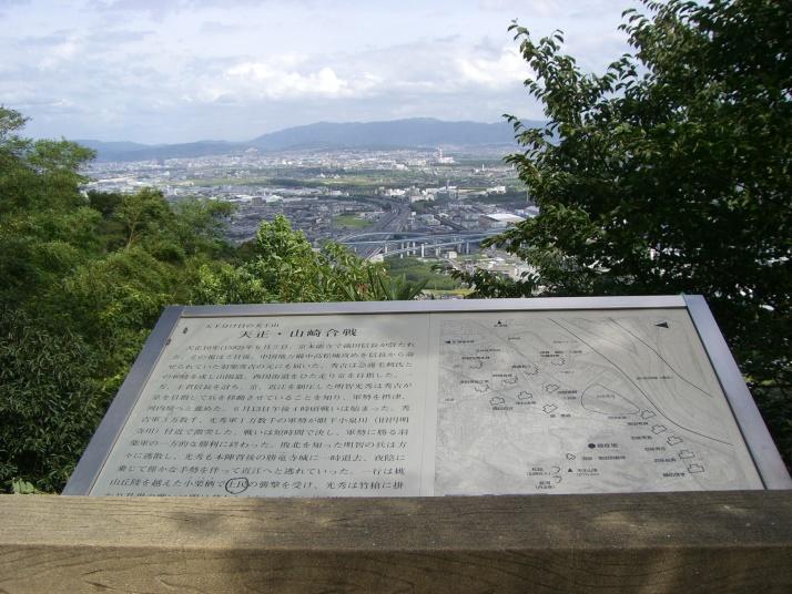 yamazakijou